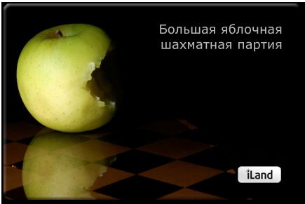 mac chess