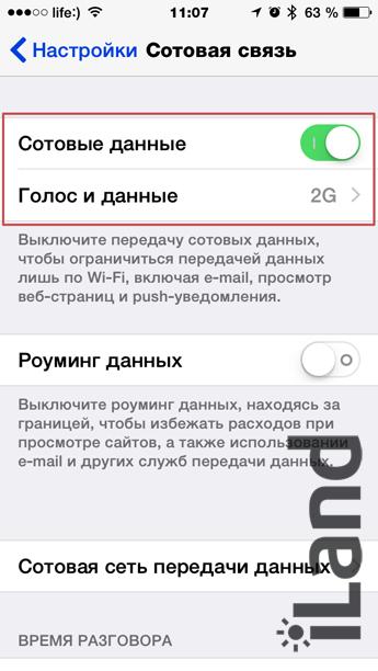 Включение 3G на iPhone