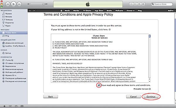 Регистрация в AppStore