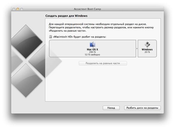 Устанавливаем Windows 7 на Mac через Boot Camp - Советы по OS X
