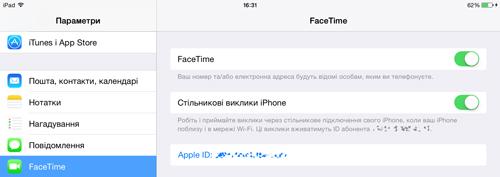 Настройка звонков на iPad