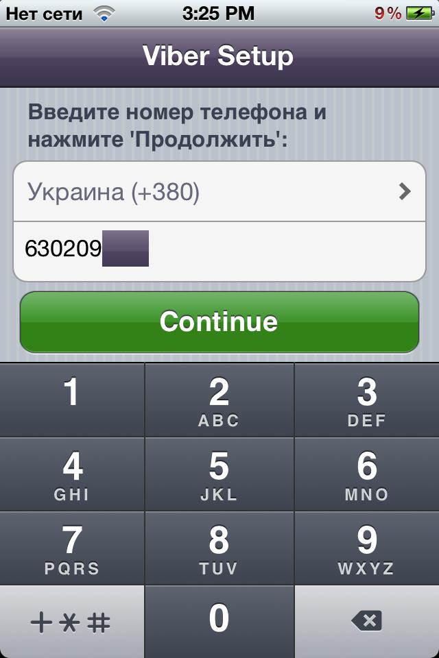Выбираем страну Украина и вводим номер телефона