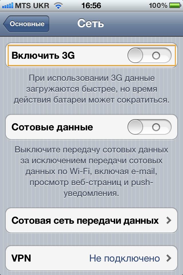 Выключение 3G