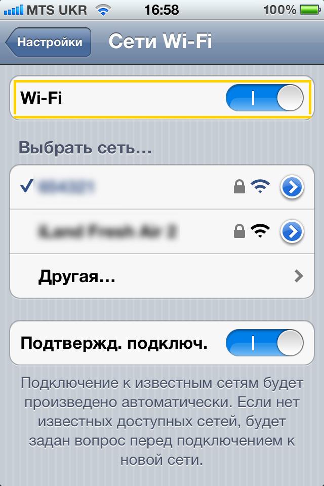 Отключайте Wi-Fi
