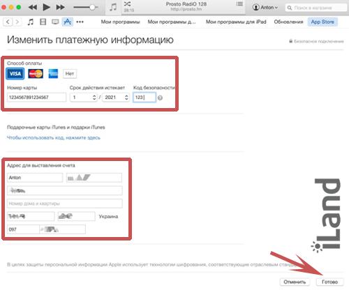 Изменение платежной информации Apple ID с помощью Mac