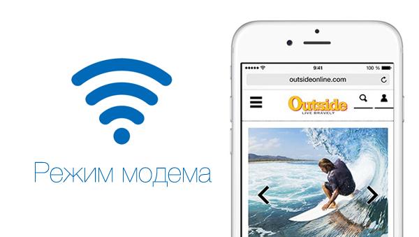 Превращаем iPhone в Wi-Fi точку доступа