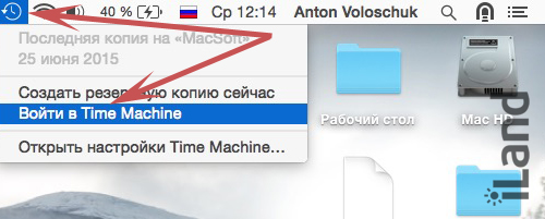 Вход в «Time Machine»