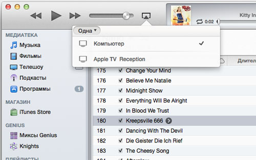 AirPlay и iTunes