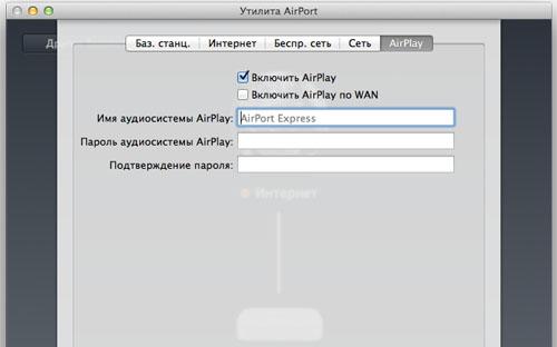 Настройка AirPlay на AirPort Express
