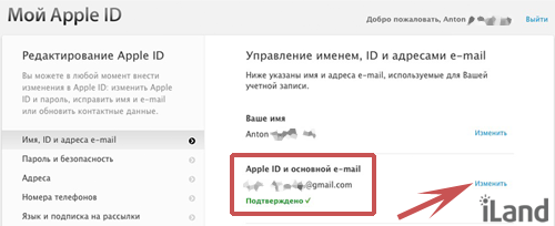 Возможность изменить Apple ID и основной e-mail