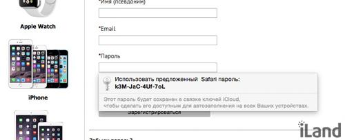 Пример генерации сложного пароля с помощью «Связки ключей»
