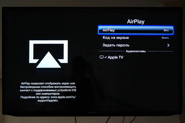 Настройка AirPlay