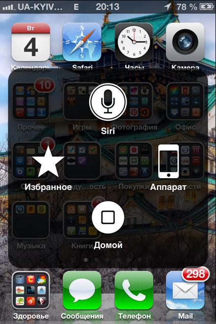 Как сделать кнопку домой на экране айфона