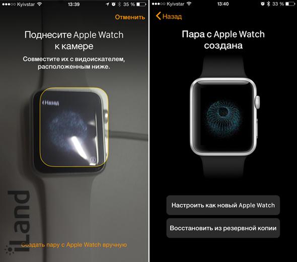 Создание пары между iPhone и Apple Watch