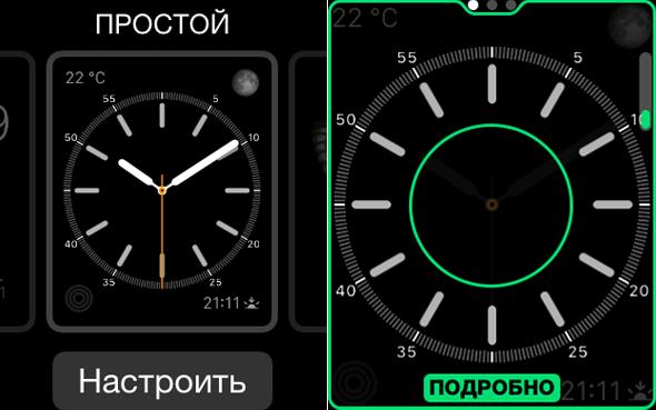 Изменение внешнего вида циферблата Apple Watch