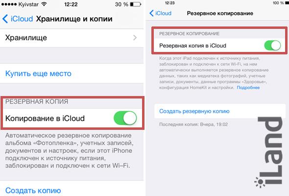 Резервное копирование iCloud в iOS 7 и iOS 8