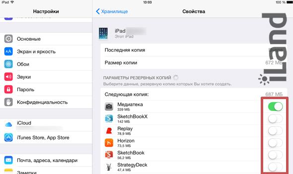 Настройка резервной копии iCloud