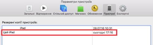 backup iTunes 3