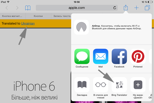 Перевод сайтов на iPhone и iPad