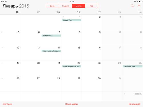 Добавление государственных праздников в календарь iPad/iPhone