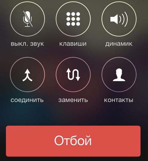 Конфренц-связь на iPhone