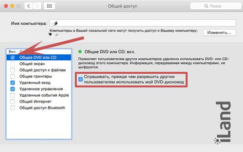 Общий DVD/CD привод на Mac