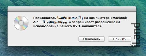 Запрос доступа к CD/DVD приводу
