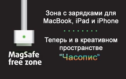 """MagSafe Free Zone в креативном пространстве """"Часопис"""""""