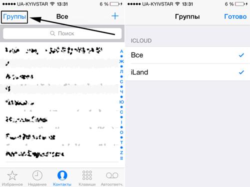 Выбор групп контактов на iPhone