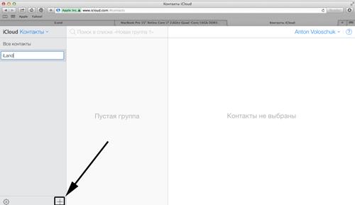 Создание групп контактов в iCloud