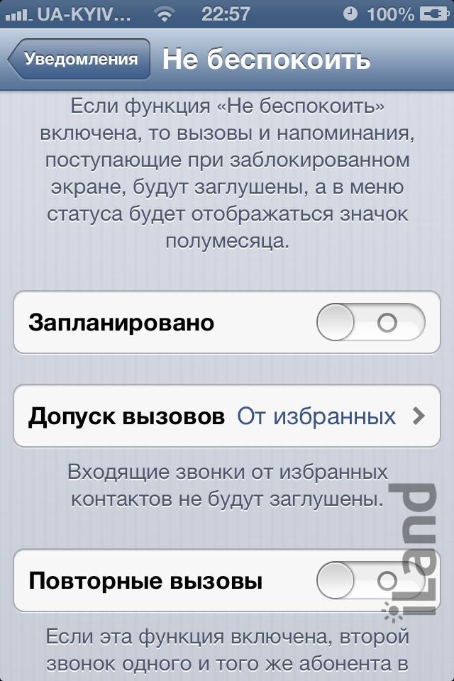 функция «Не беспокоить» в iOS 6