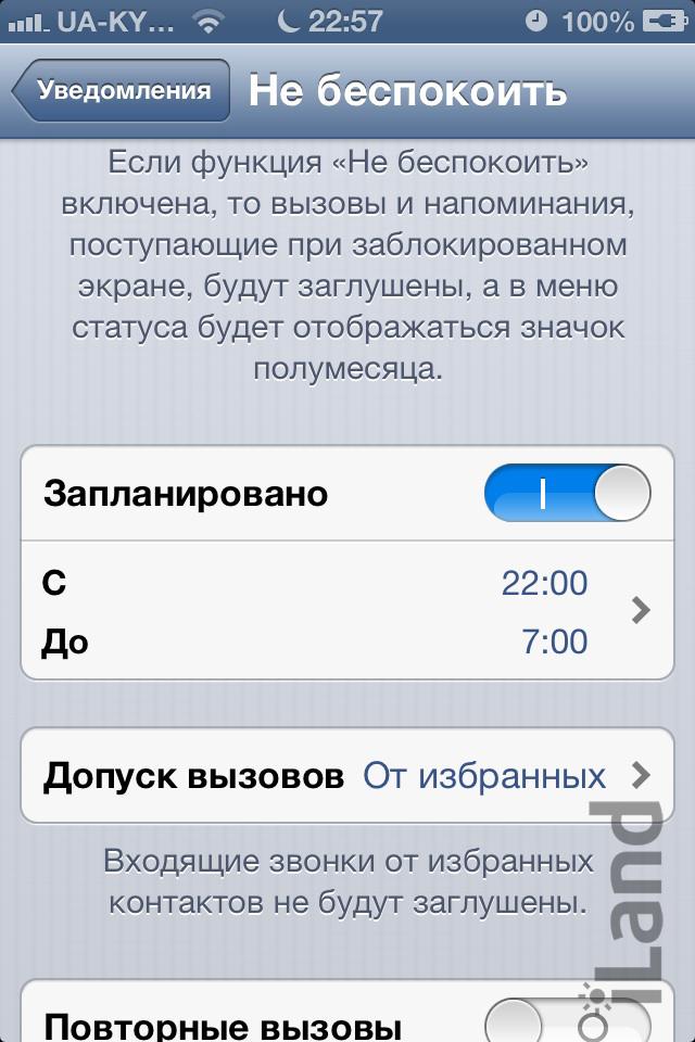 настройка «Не беспокоить» в iOS 6