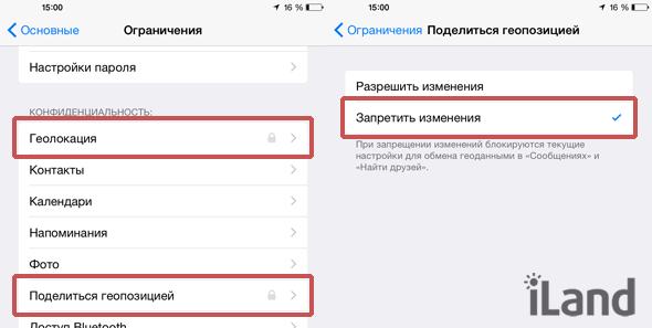 Активация ограничений в iOS