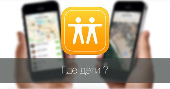 Контролируем расположение детских iOS-устройств