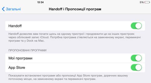 Активация Handoff на iPad