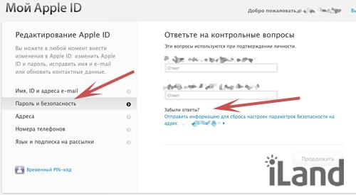 Замена пароля Apple ID