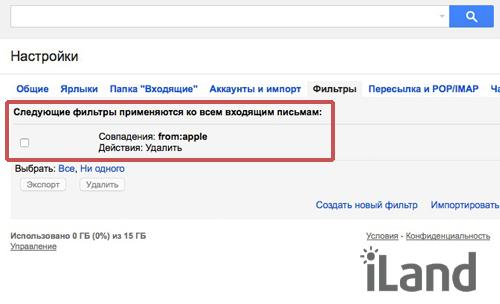 Пример фильтра в почтовом сервисе gmail.com