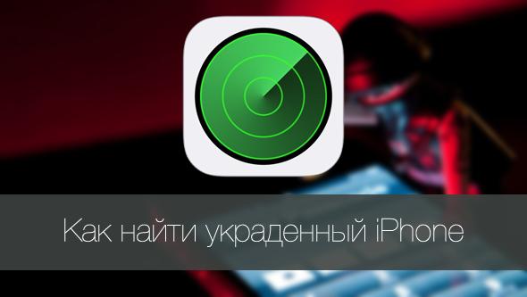 Украли iPhone: какие действия предпринять