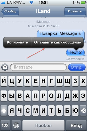 Отправка сообщения в iMessage