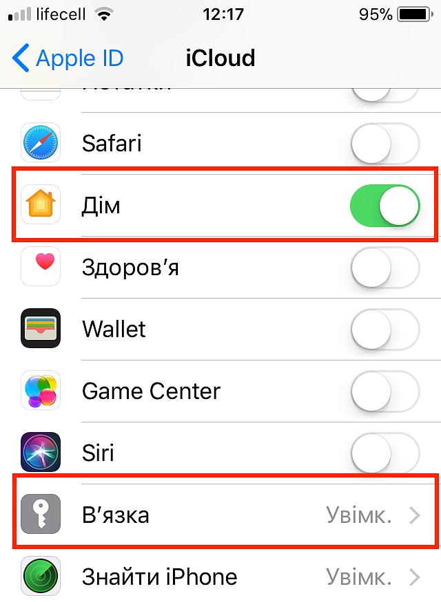 Налаштування iCloud для роботи HomePod