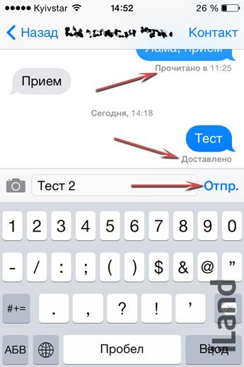 Как пользоваться iMessage