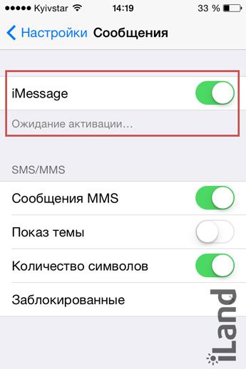 Активация iMessage