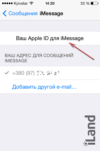 Настройка iMessage