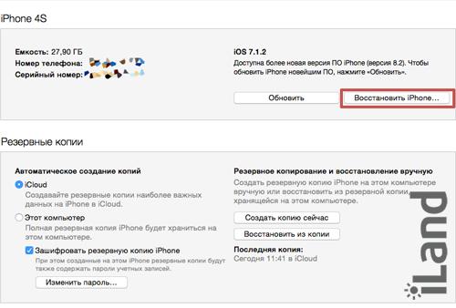 Восстановление iPhone c помощью iTunes