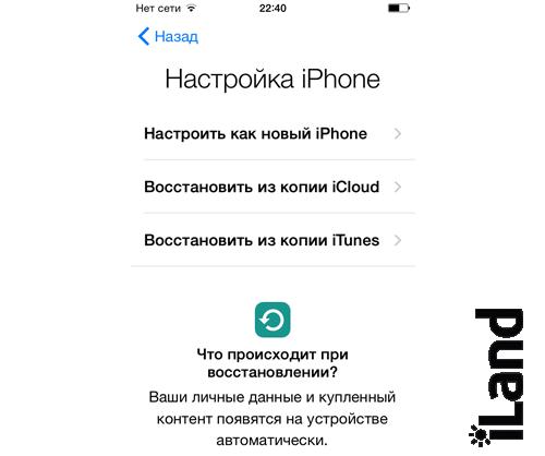 Восстановление iPhone из копии iCloud или iTunes