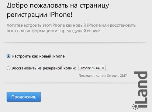 Окно восстановления iPhone в iTunes