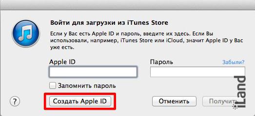 Регистрация в украинского Apple ID