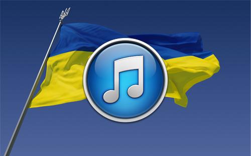 Украинский iTunes Store