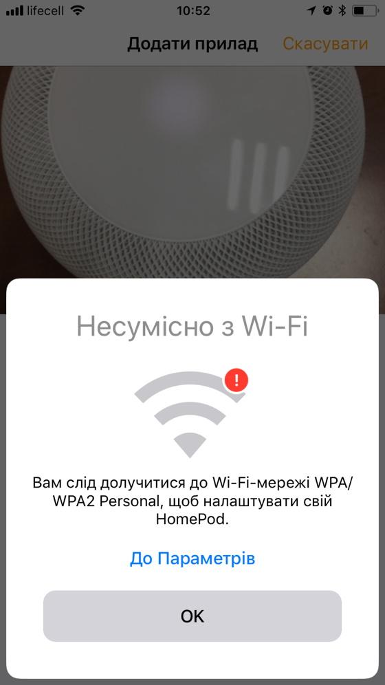 Налаштування мережі для HomePod