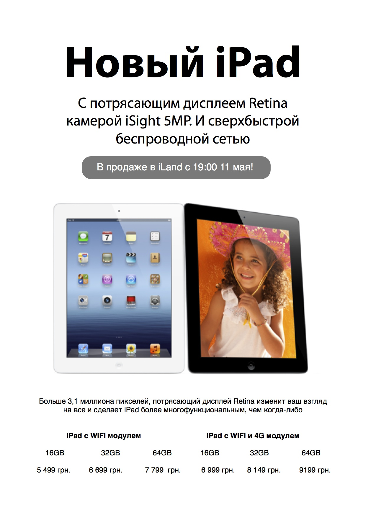 купить iPad new